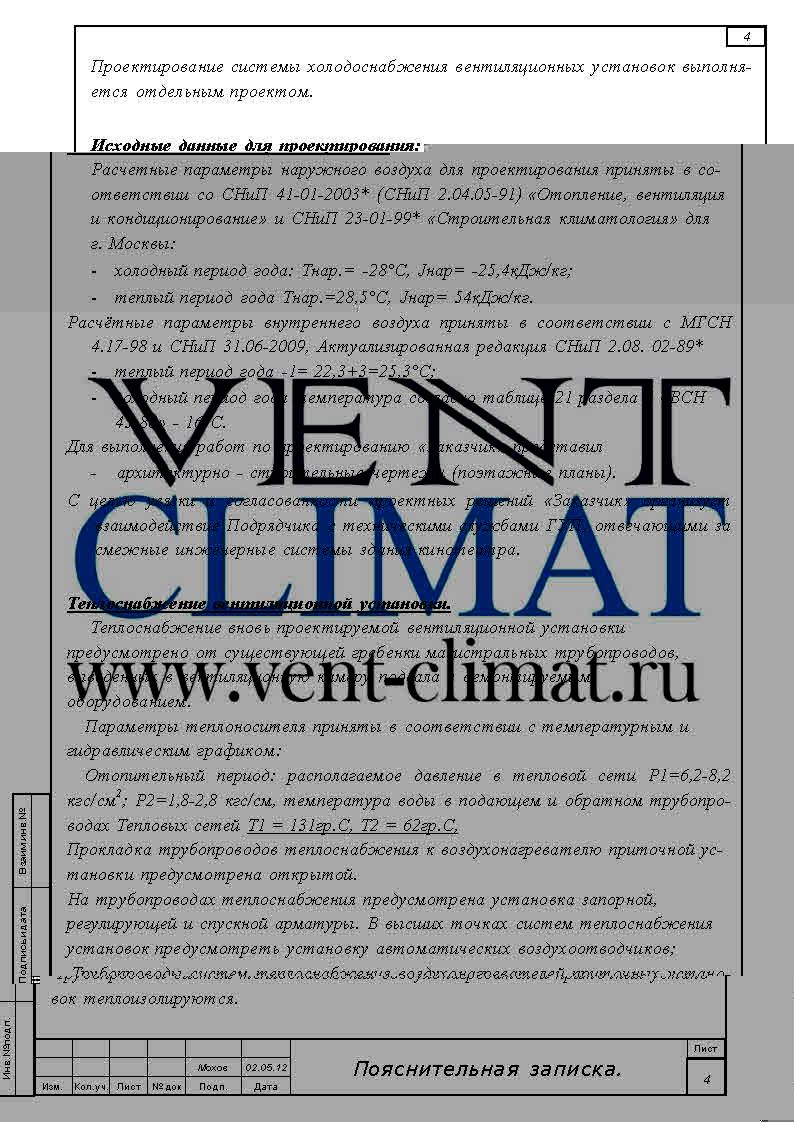 Пояснительная записка по вентиляции.Общие данные. кт София2