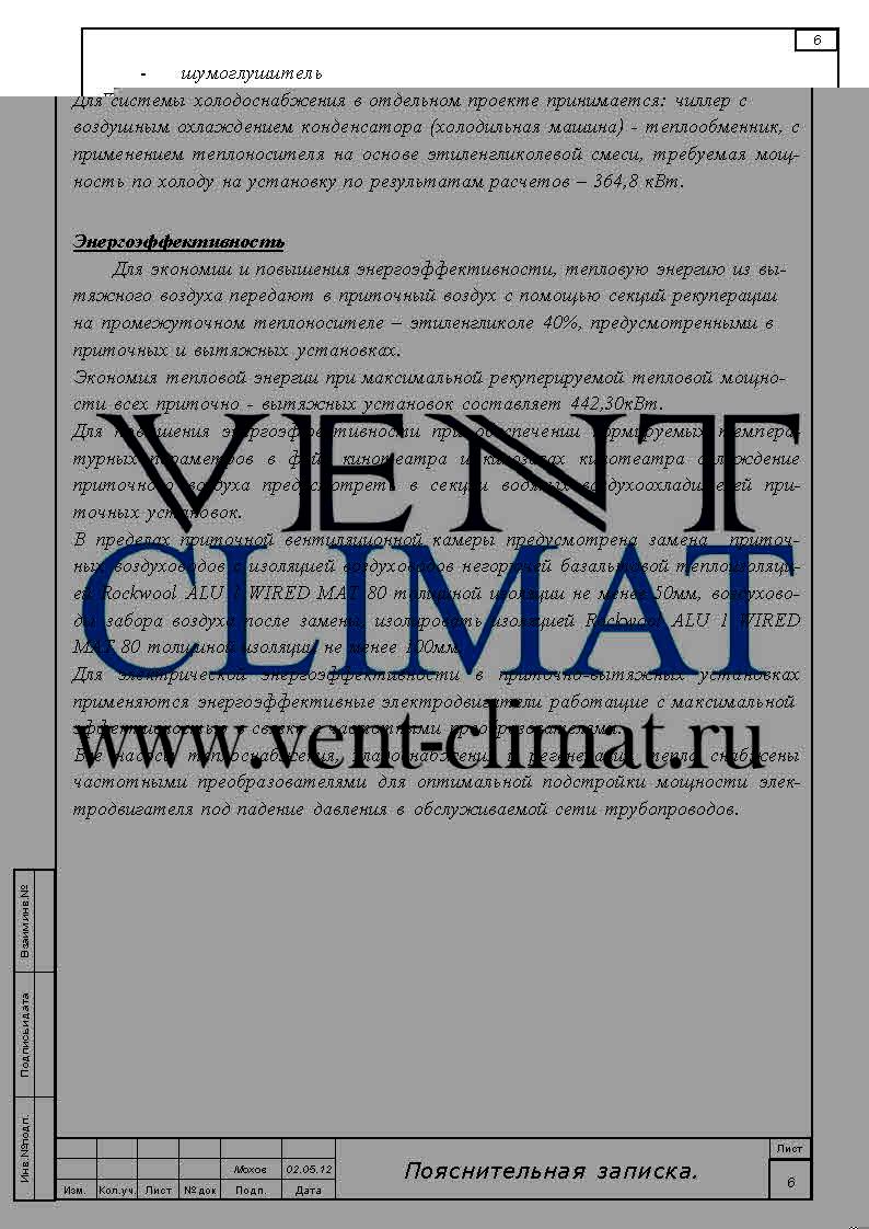 Пояснительная записка по вентиляции.Общие данные. кт София4